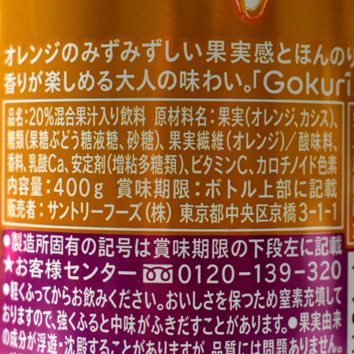 Gokuri カシス&オレンジの原材料名