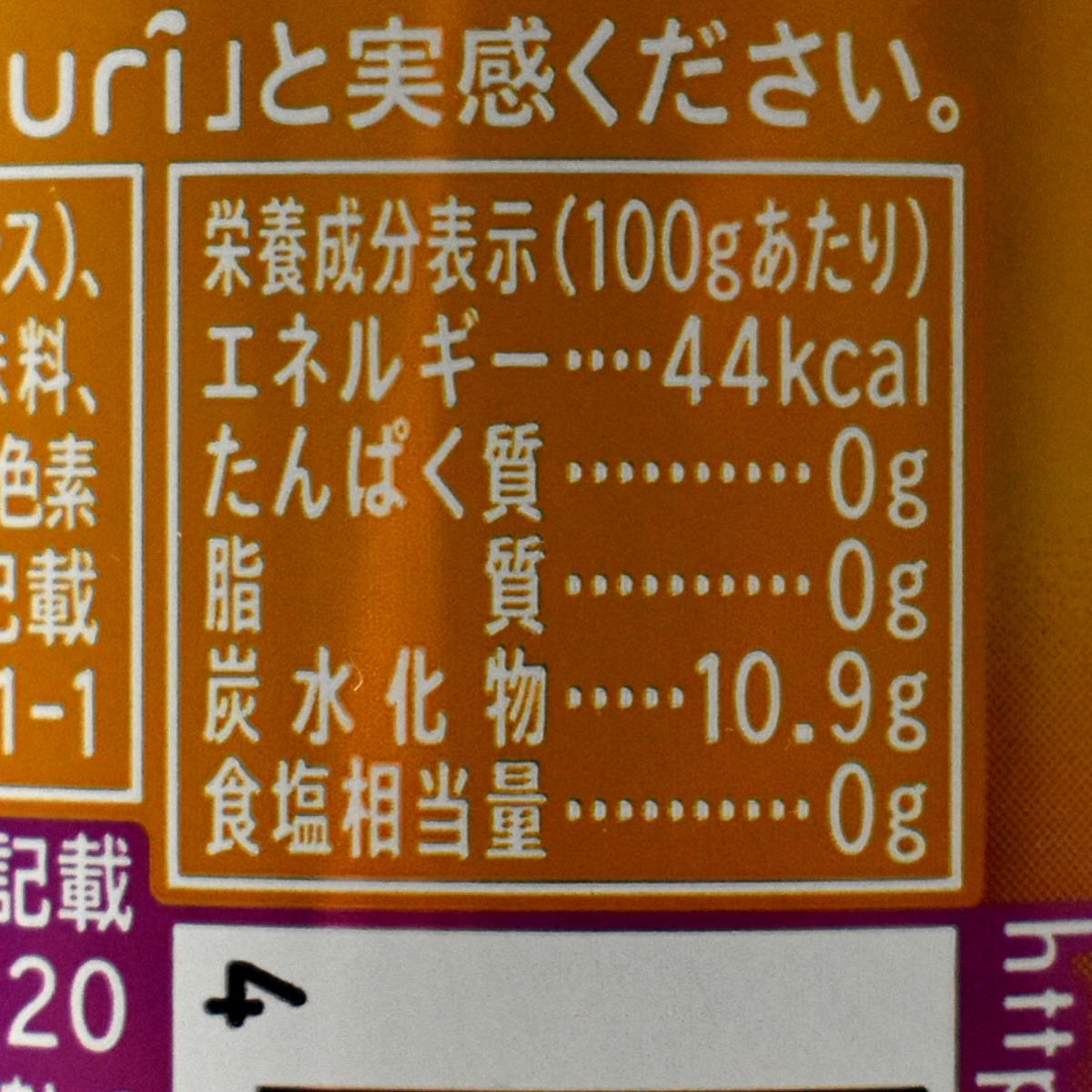 Gokuri カシス&オレンジの栄養成分表示
