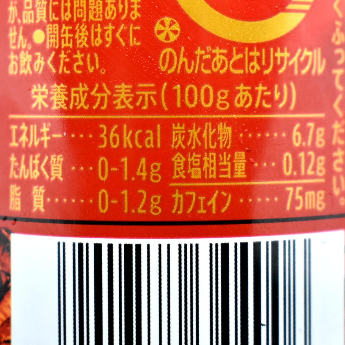BOSS ボス レインボーマウンテン ビターの栄養成分表示