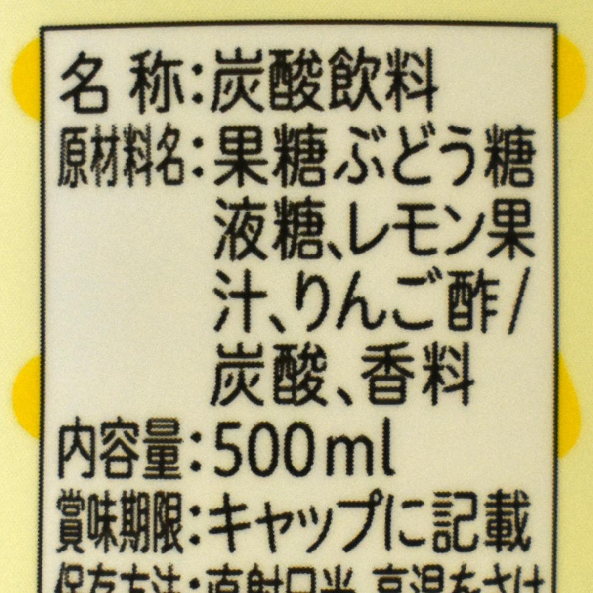 レモンスカッシュ+(プラス)ビネガーの原材料名
