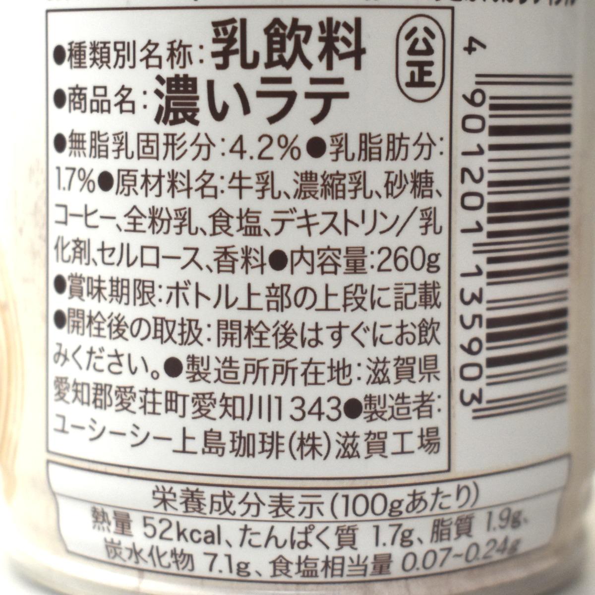 BEANS&ROASTERS 濃いラテの原材料名と栄養成分表示