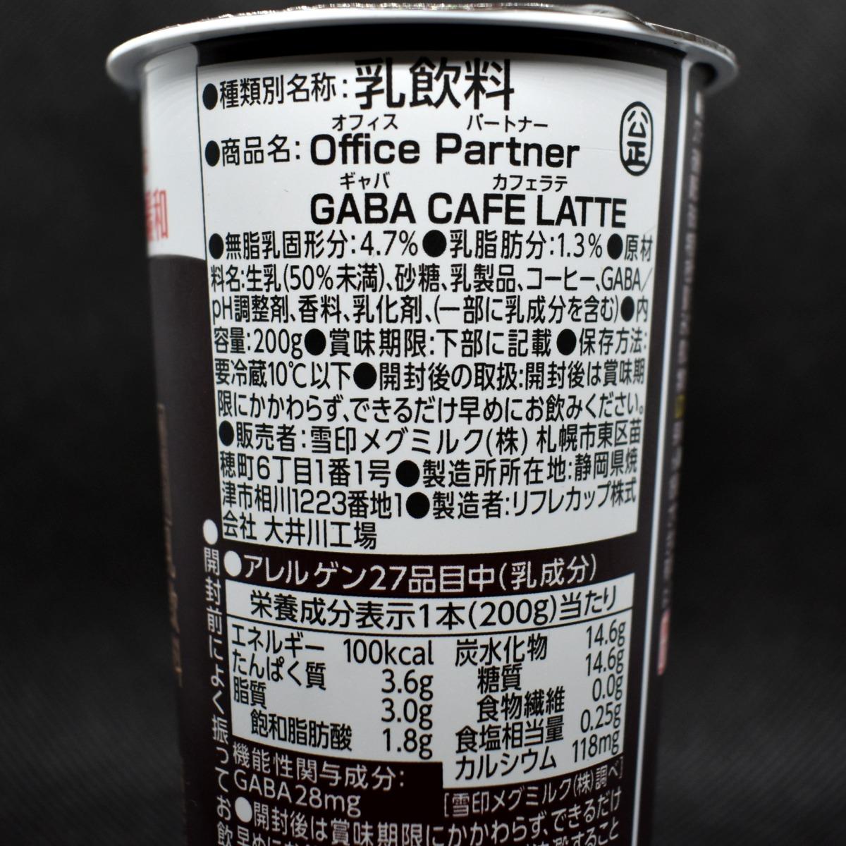 Office Partner GABA CAFE LATTE(オフィス パートナー ギャバ カフェラテ)の原材料名と栄養成分表示
