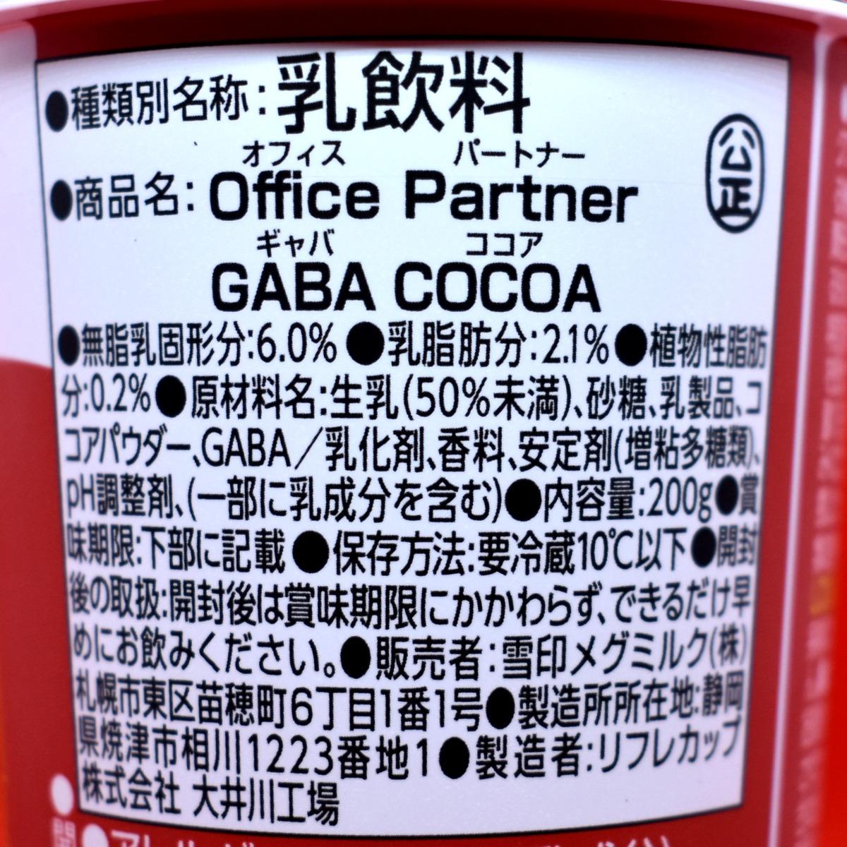 Office Partner GABA COCOA(オフィス パートナー ギャバ ココア)の原材料名