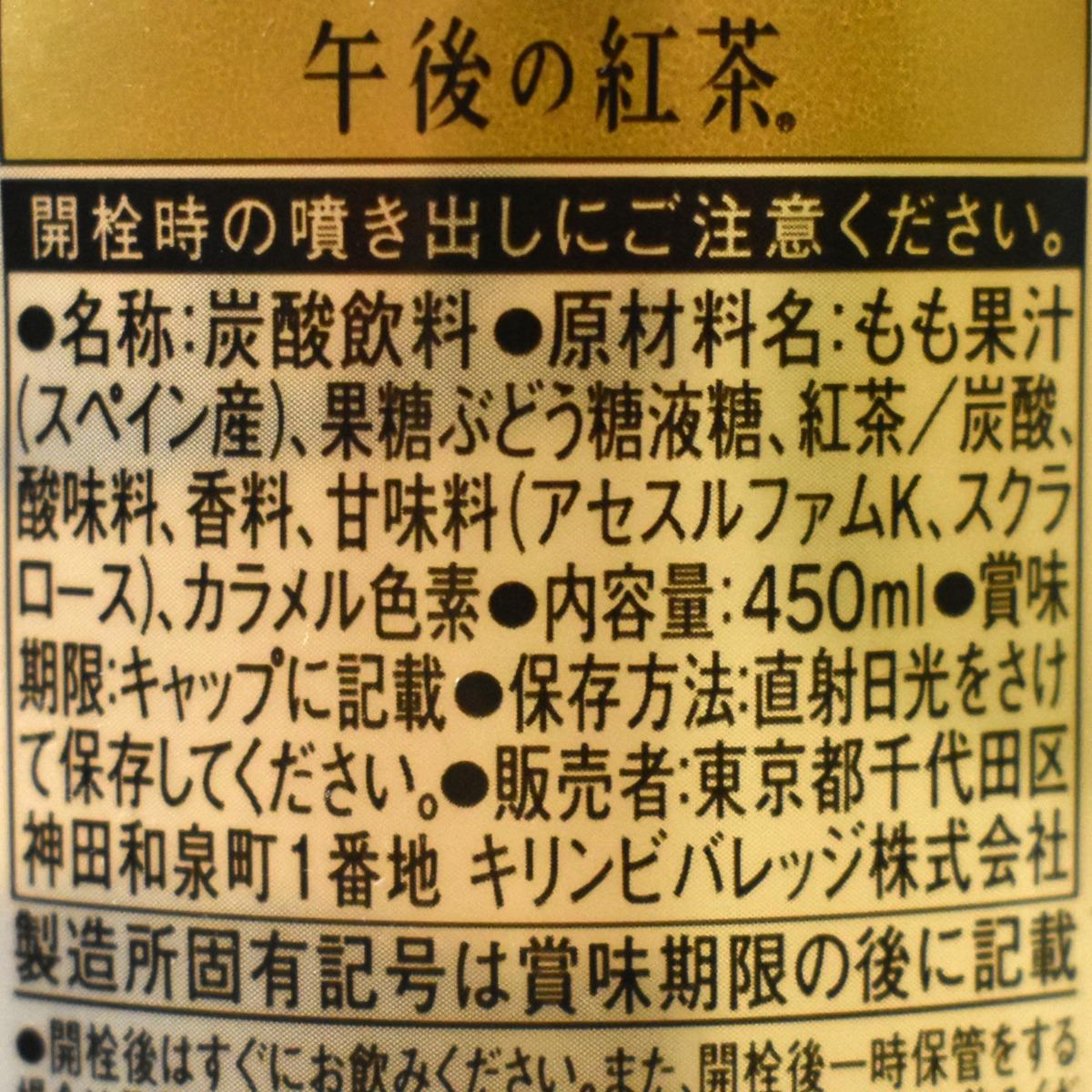 午後の紅茶 ピーチ&ペアティーソーダの原材料名