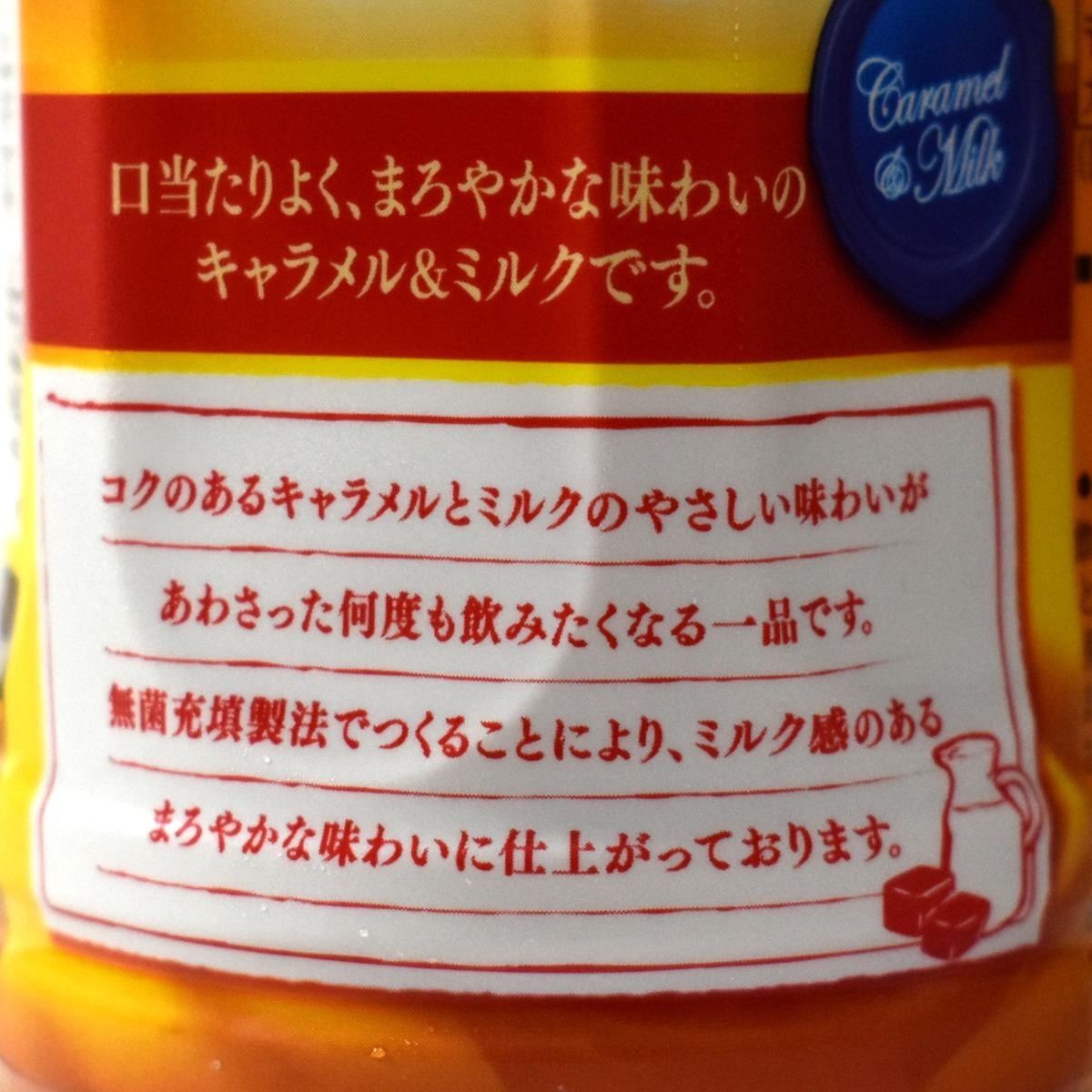 サンガリア キャラメルミルク