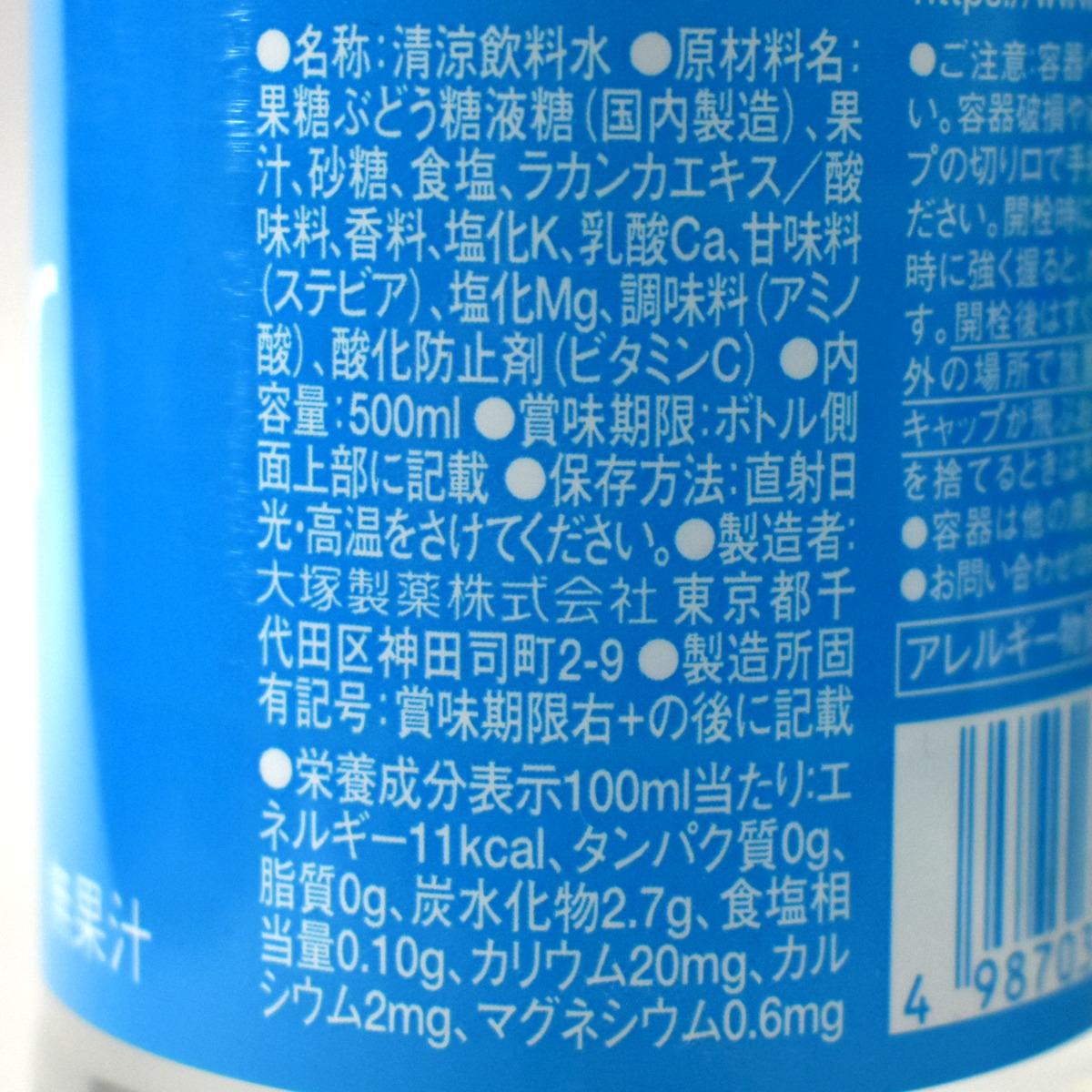 ポカリスエットイオンウォーターの原材料名と栄養成分表示
