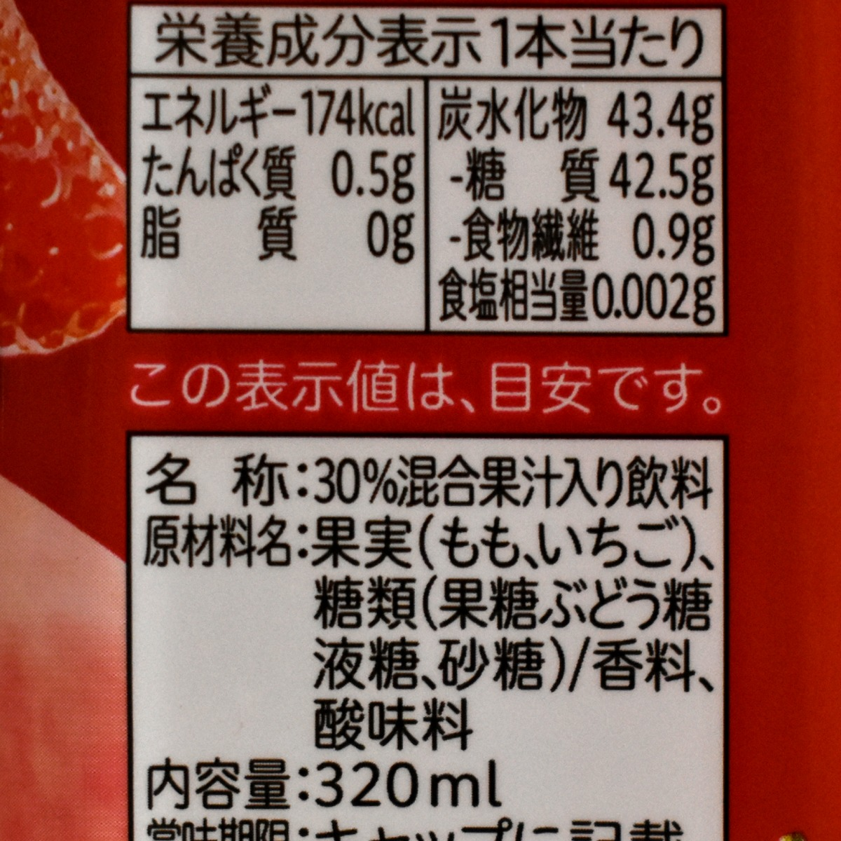 ネクター苺mixの原材料名と栄養成分表示