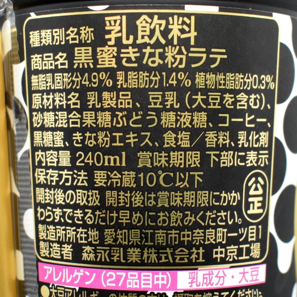 マウントレーニア「黒蜜きな粉ラテ~豆乳仕立て」の原材料名