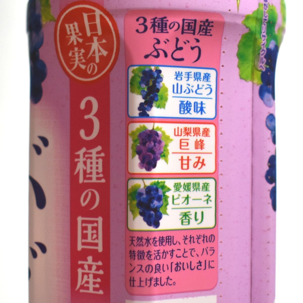 伊藤園日本の果実 3種の国産ぶどう