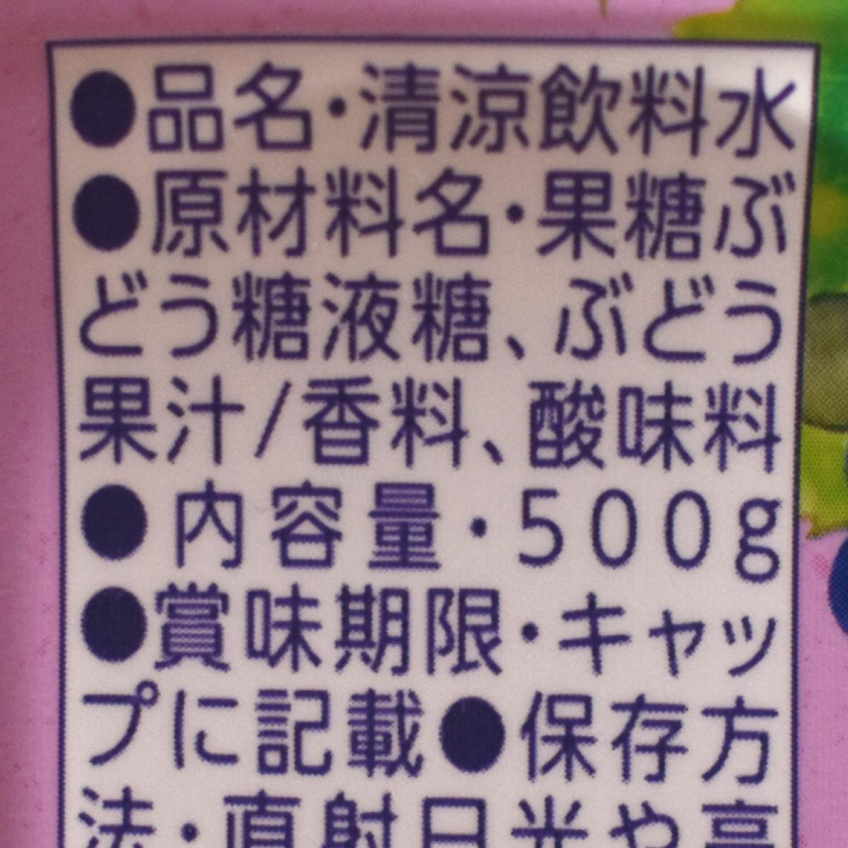 伊藤園日本の果実 3種の国産ぶどうの原材料名