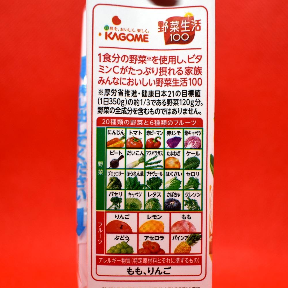 野菜生活100アップルサラダ