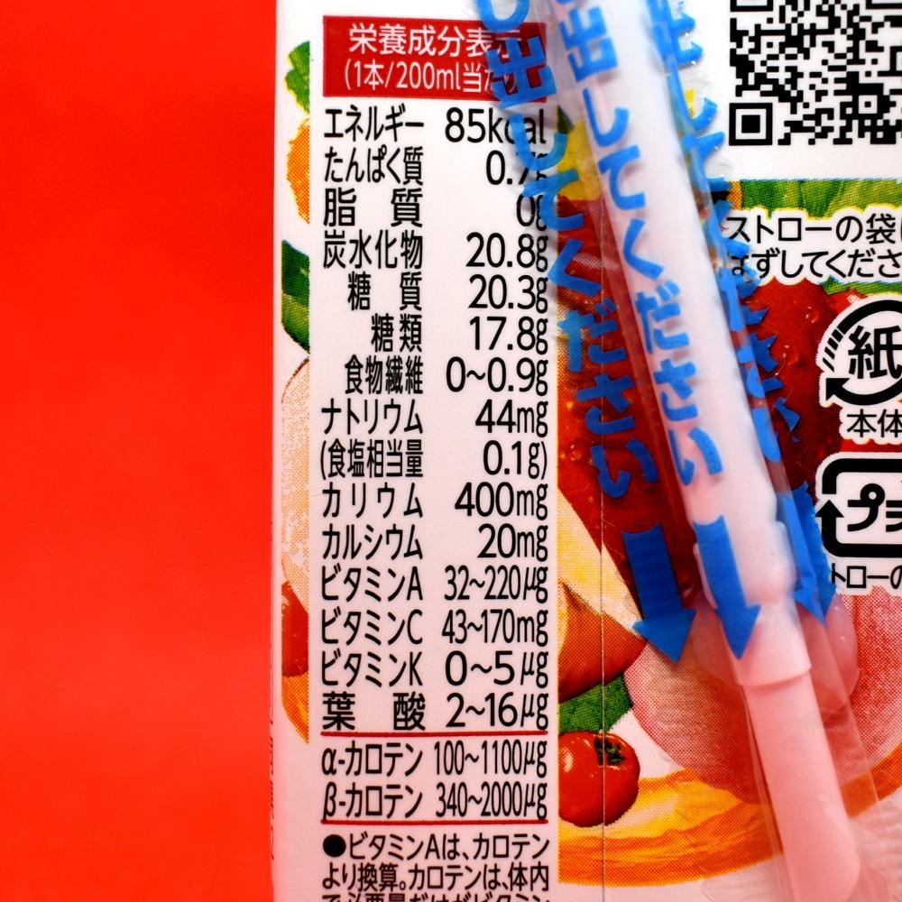 野菜生活100アップルサラダの栄養成分表示