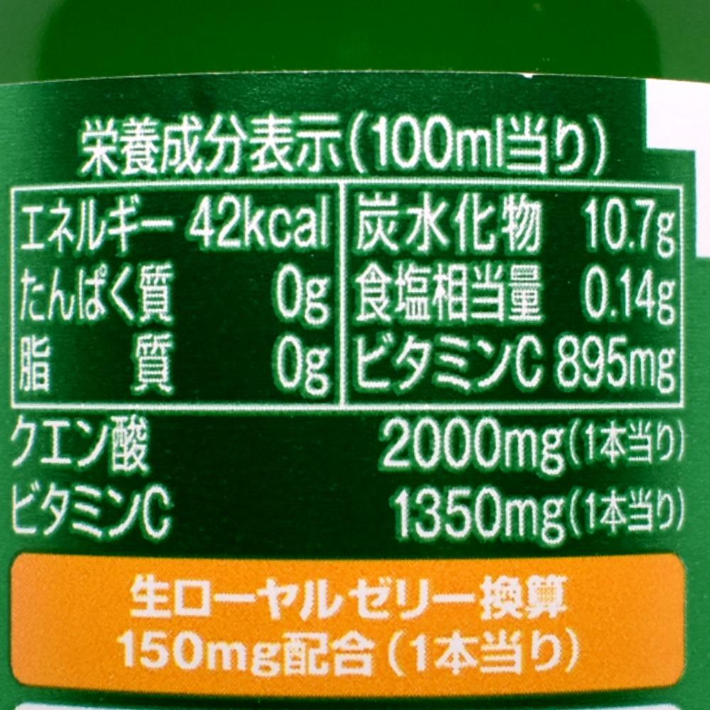 キレートレモンUPの栄養成分表示