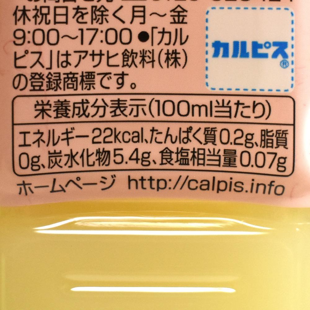 国産白桃あかつき&カルピスの栄養成分表示