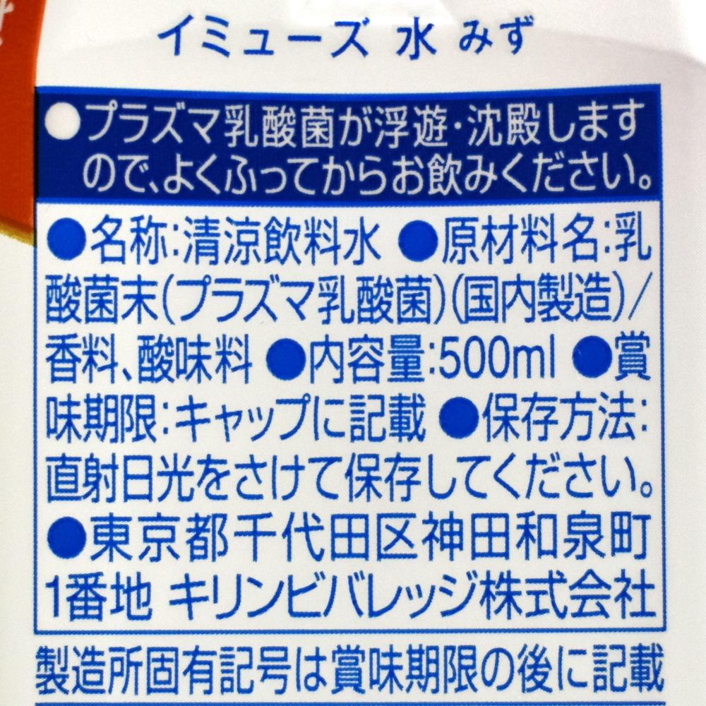 キリン iMUSE 水の原材料名