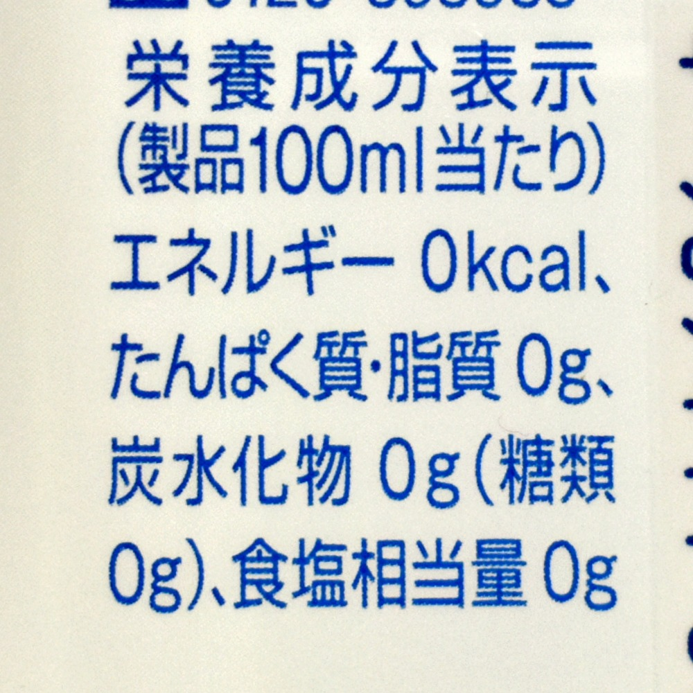 キリン iMUSE 水の栄養成分表示