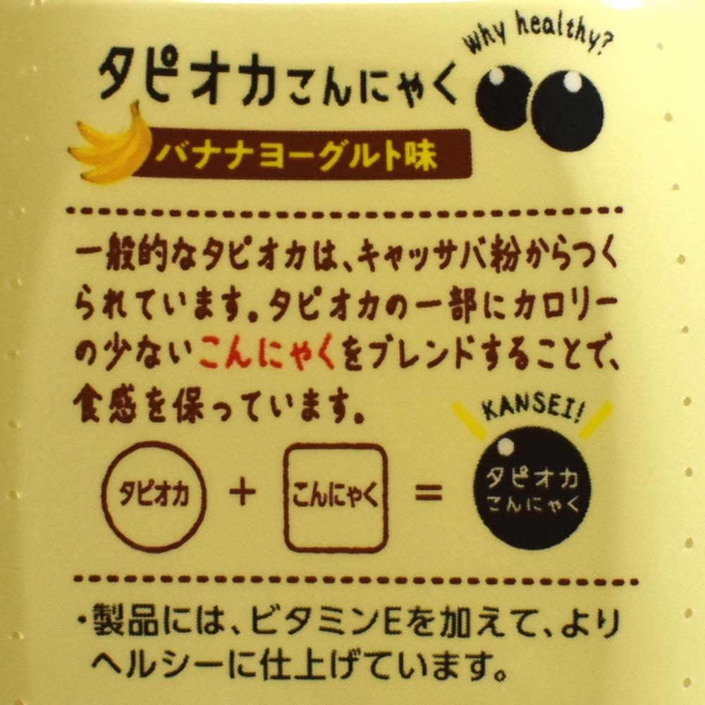 伊藤園タピオカこんにゃく バナナヨーグルト味