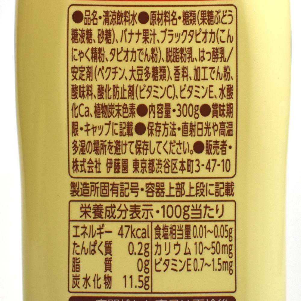 伊藤園タピオカこんにゃく バナナヨーグルト味の原材料名と栄養成分表示