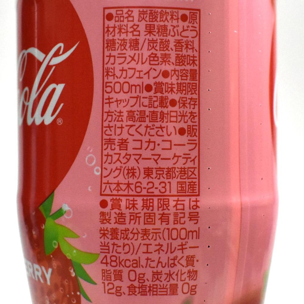 コカ・コーラストロベリーの原材料名と栄養成分表示