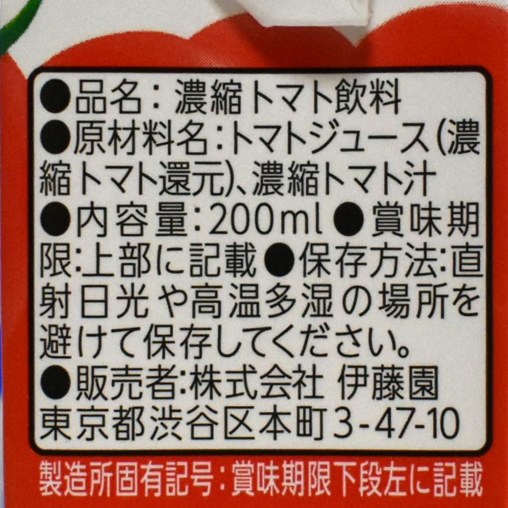 伊藤園理想のトマトの原材料名