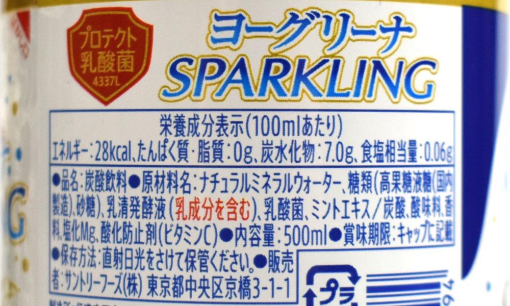 プロテクト乳酸菌4337L入りヨーグリーナスパークリングの原材料名と栄養成分表示