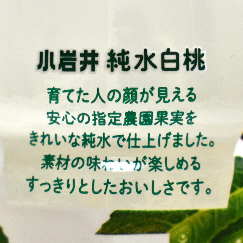 小岩井 純水白桃