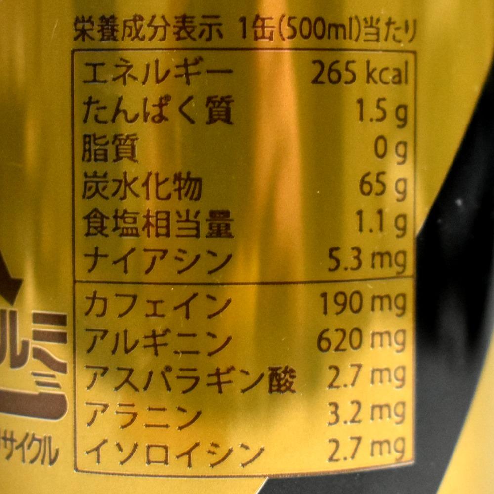 ブラックアウトDDT ザ・スーパーの栄養成分表示