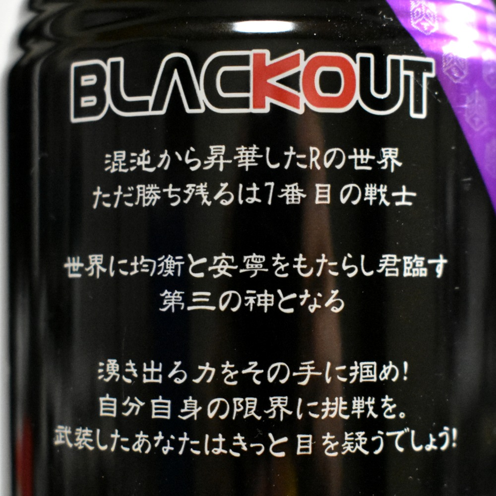 ブラックアウトガラナのメッセージ