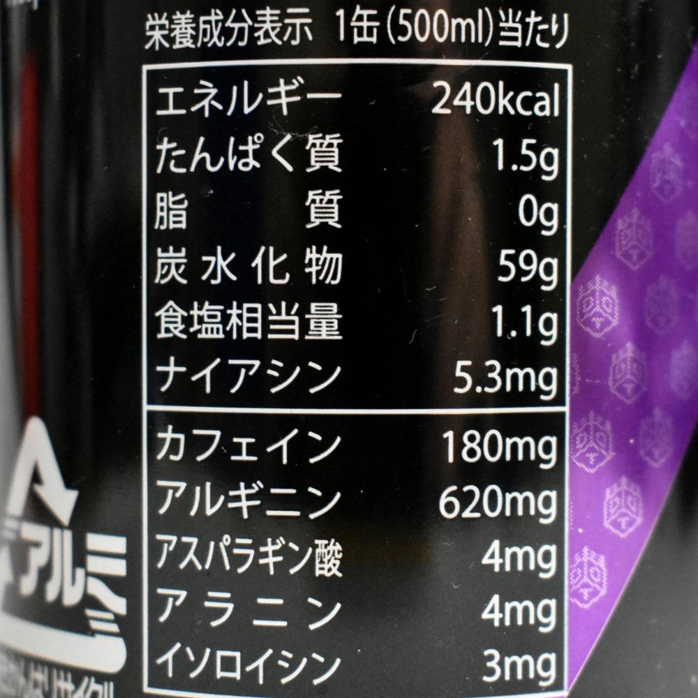 ブラックアウトガラナの栄養成分表示