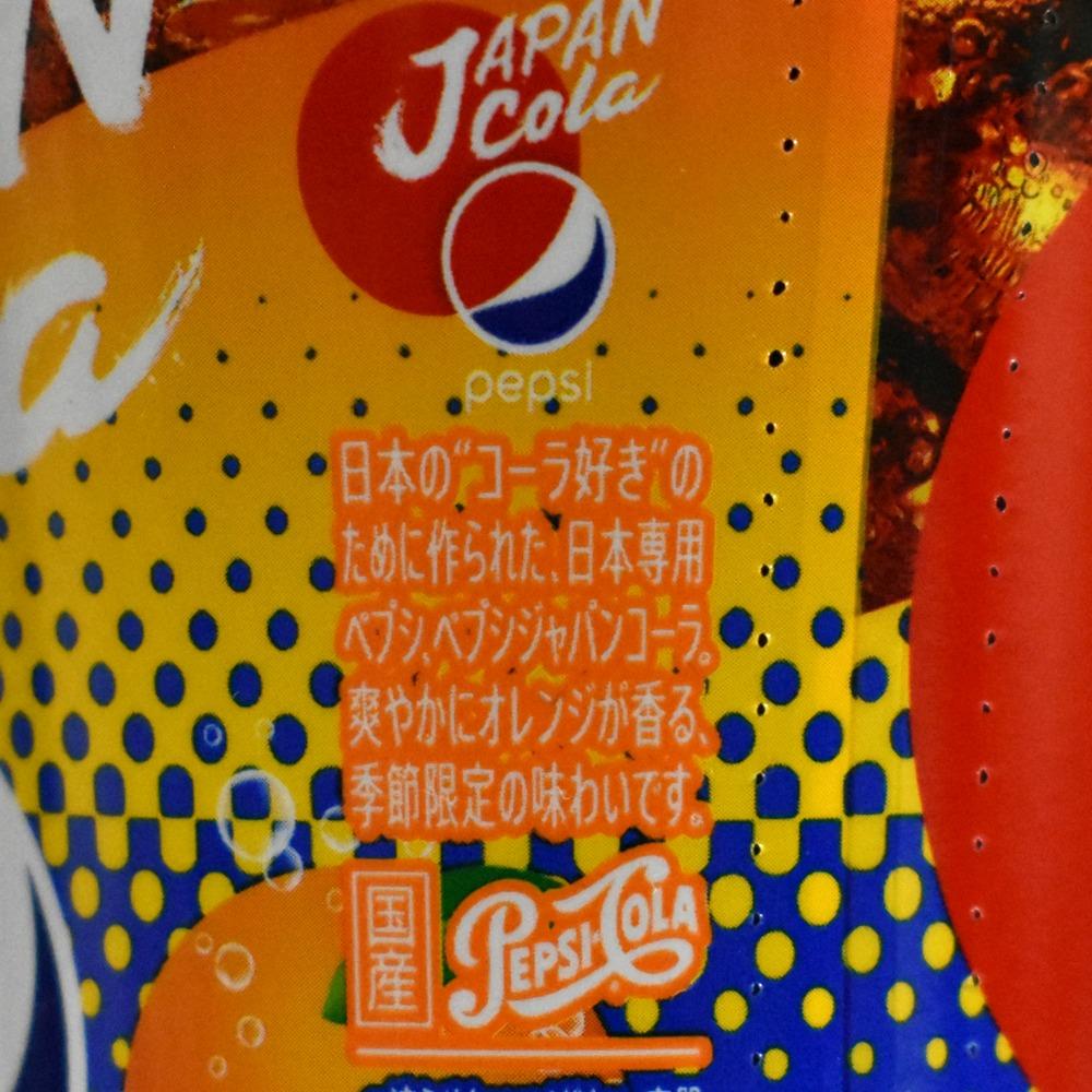 ペプシジャパンコーラオレンジ
