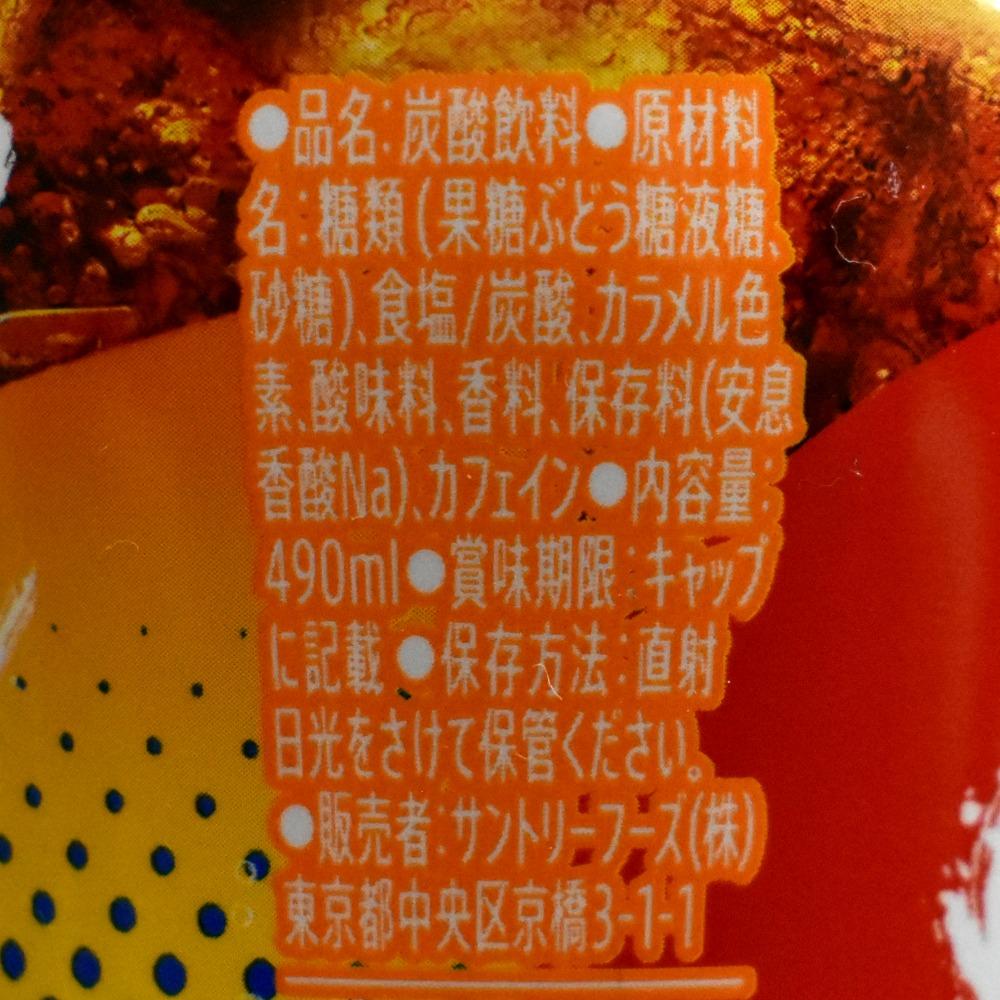 ペプシジャパンコーラオレンジの原材料名