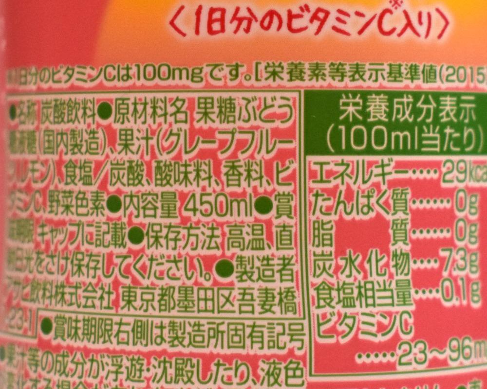 三ツ矢ピンクレモネードの原材料名と栄養成分表示