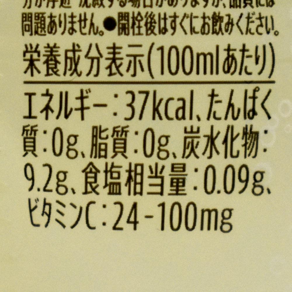 丸搾りC.C.レモンの栄養成分表示