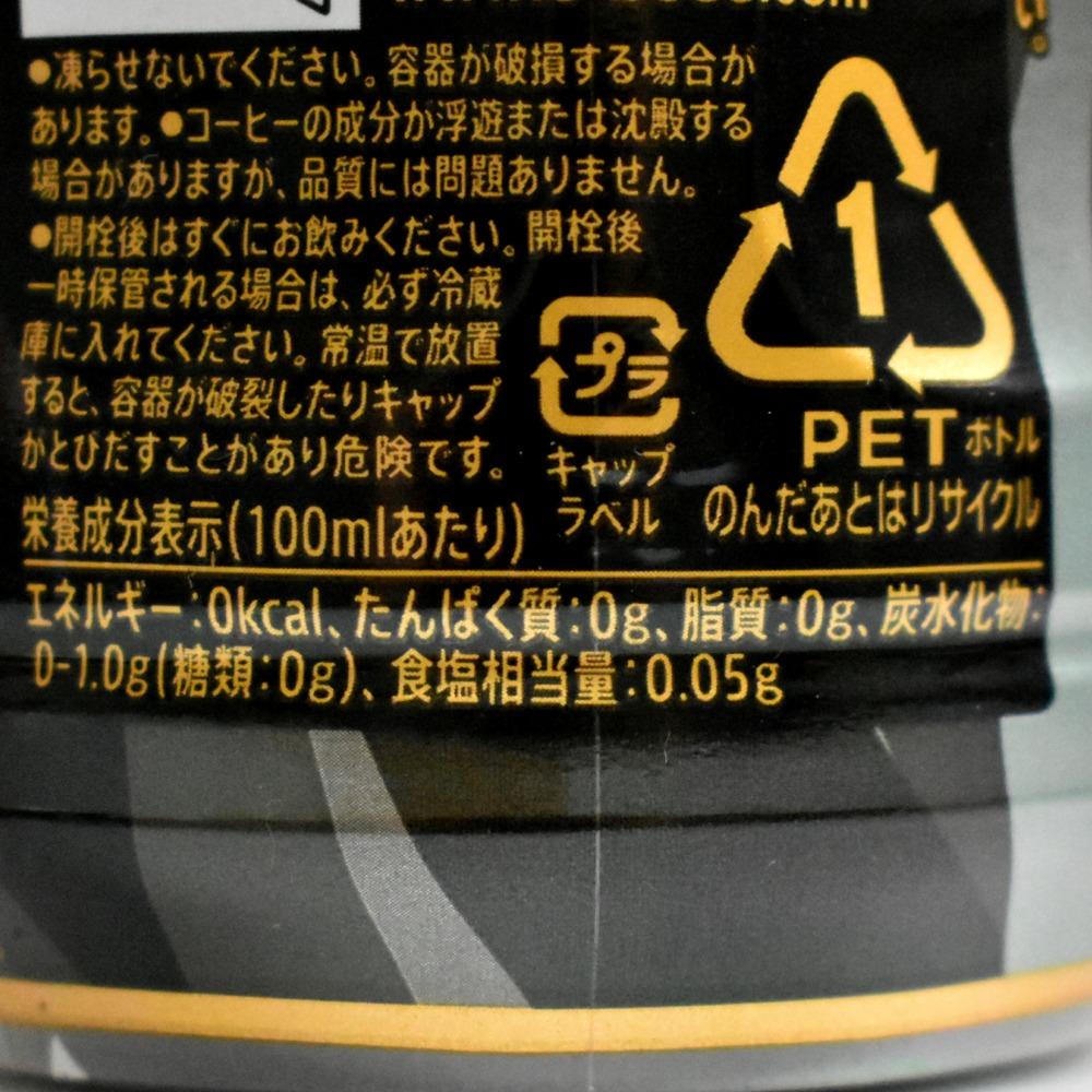 プレミアムボスブラックの栄養成分表示