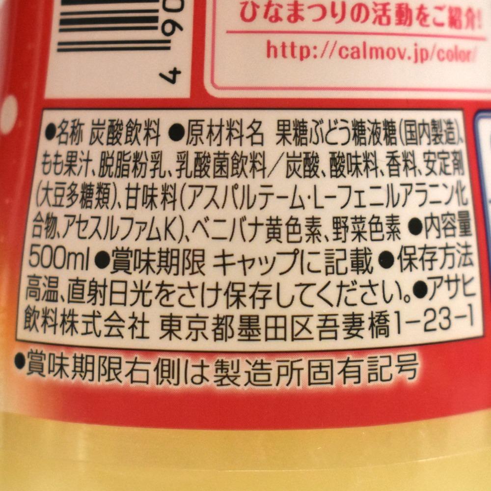 カルピスソーダやわらか白桃の原材料名
