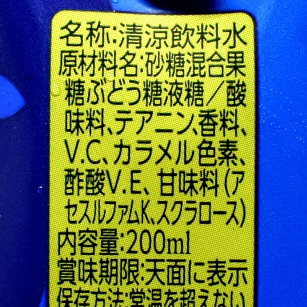 森永乳業「よるケア 1日分のビタミンC、E グリーンアップル」の原材料名