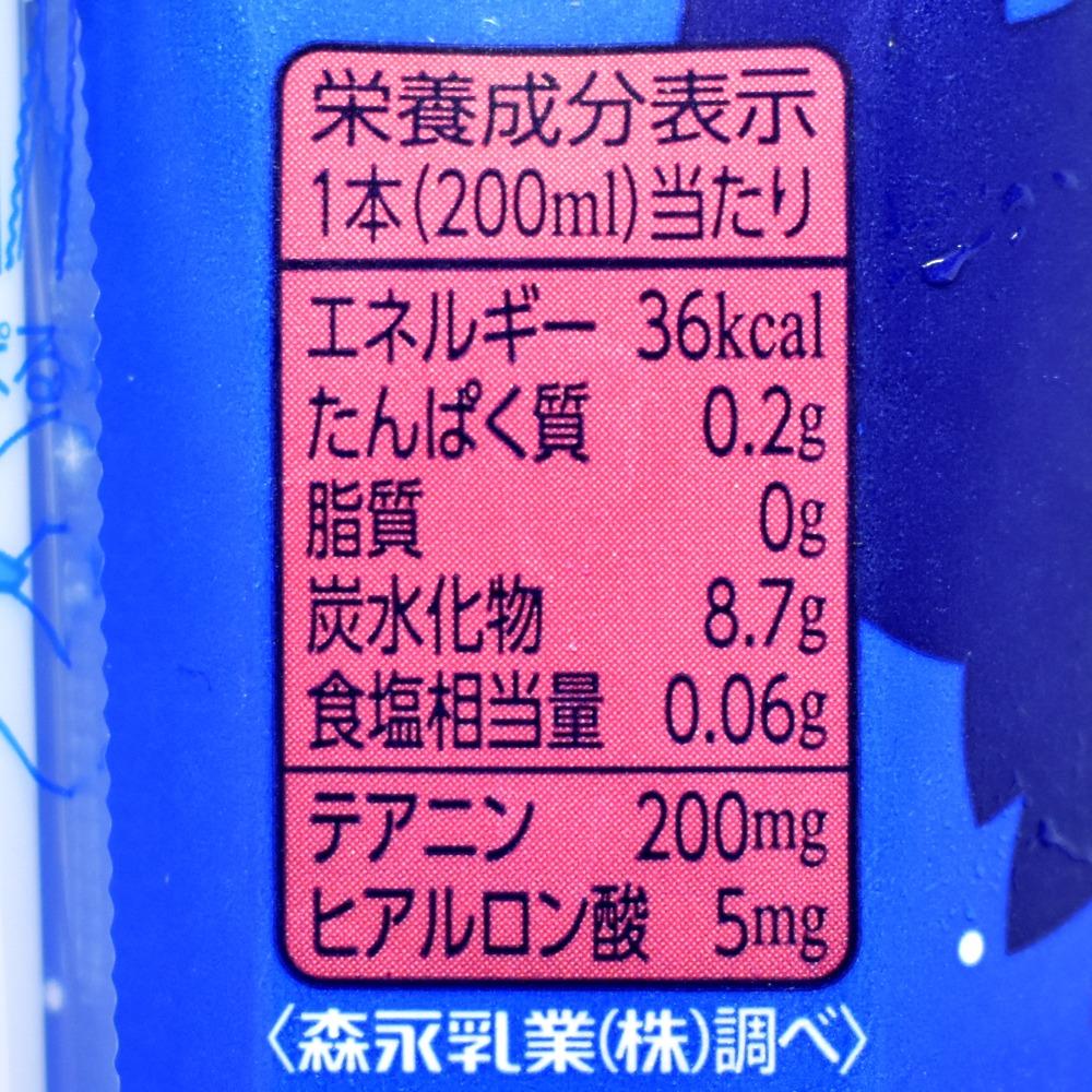 よるケア ヒアルロン酸 グレープの栄養成分表示
