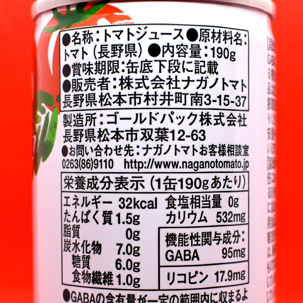 信州生まれのおいしいトマトの原材料名と栄養成分表示