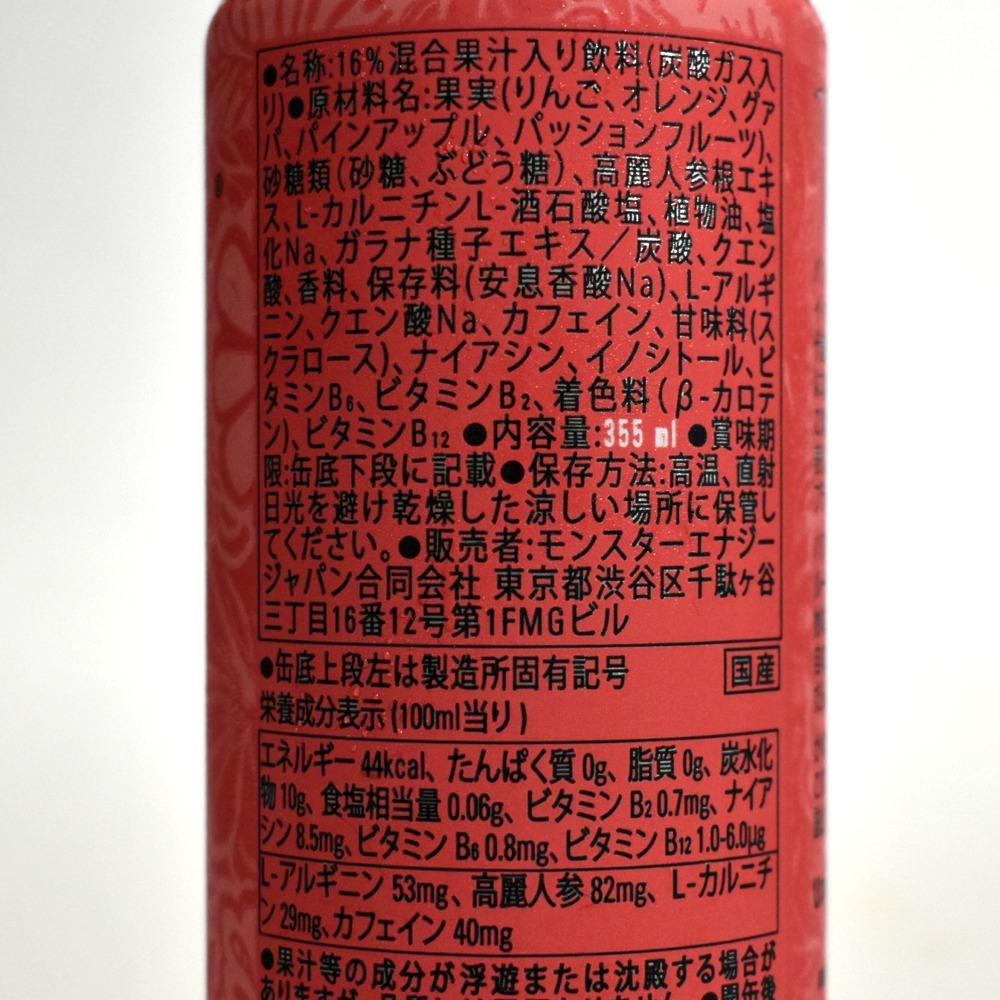 モンスターパイプラインパンチの原材料名と栄養成分表示