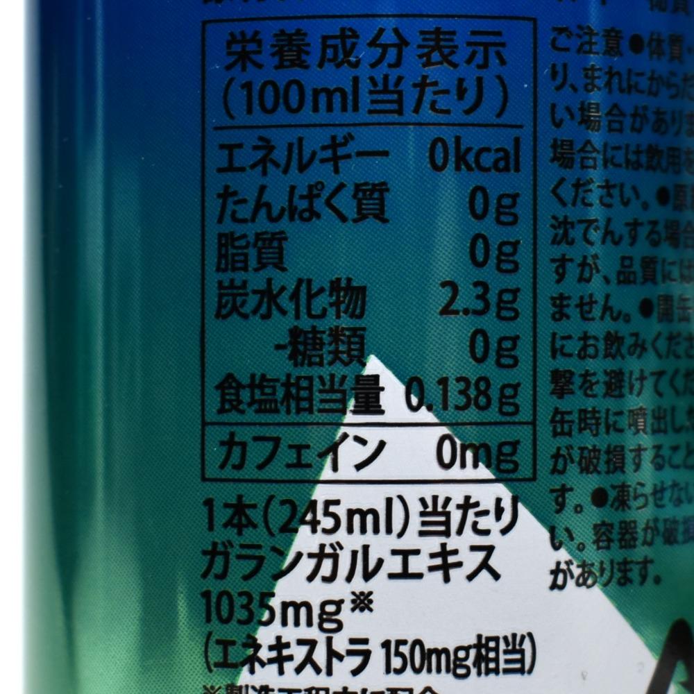 ライジンフルーティーサンダーの栄養成分表示