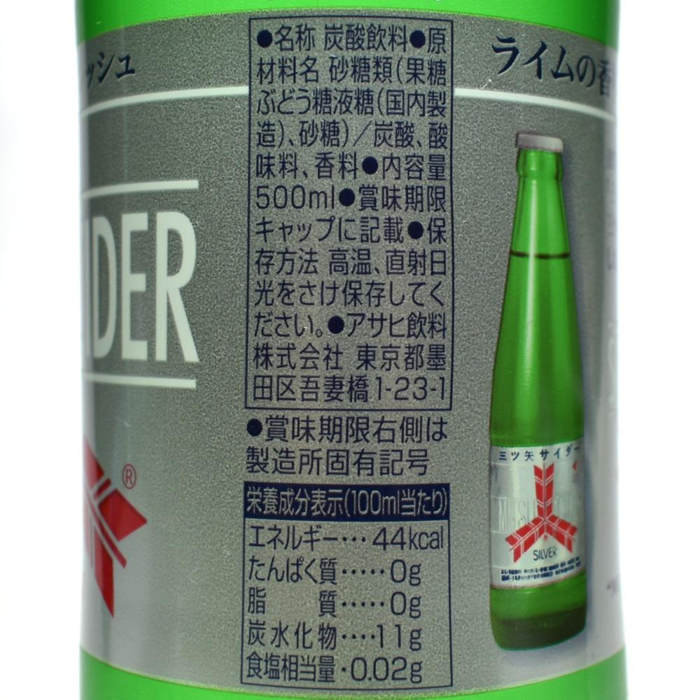三ツ矢サイダー シルバーの原材料名と栄養成分表示