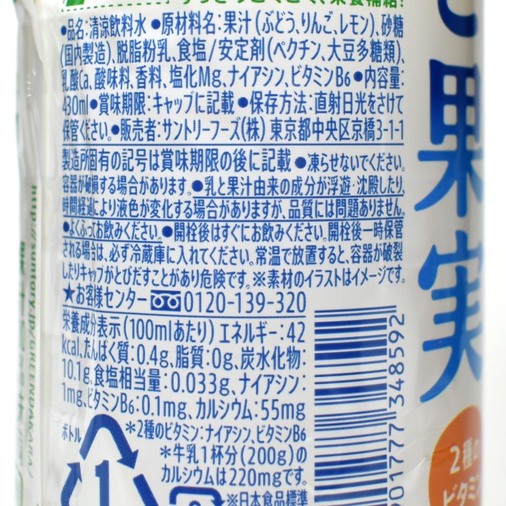 グリーン ダ・カ・ラ ミルクと果実(GREEN DA・KA・RA)の原材料名と栄養成分表示