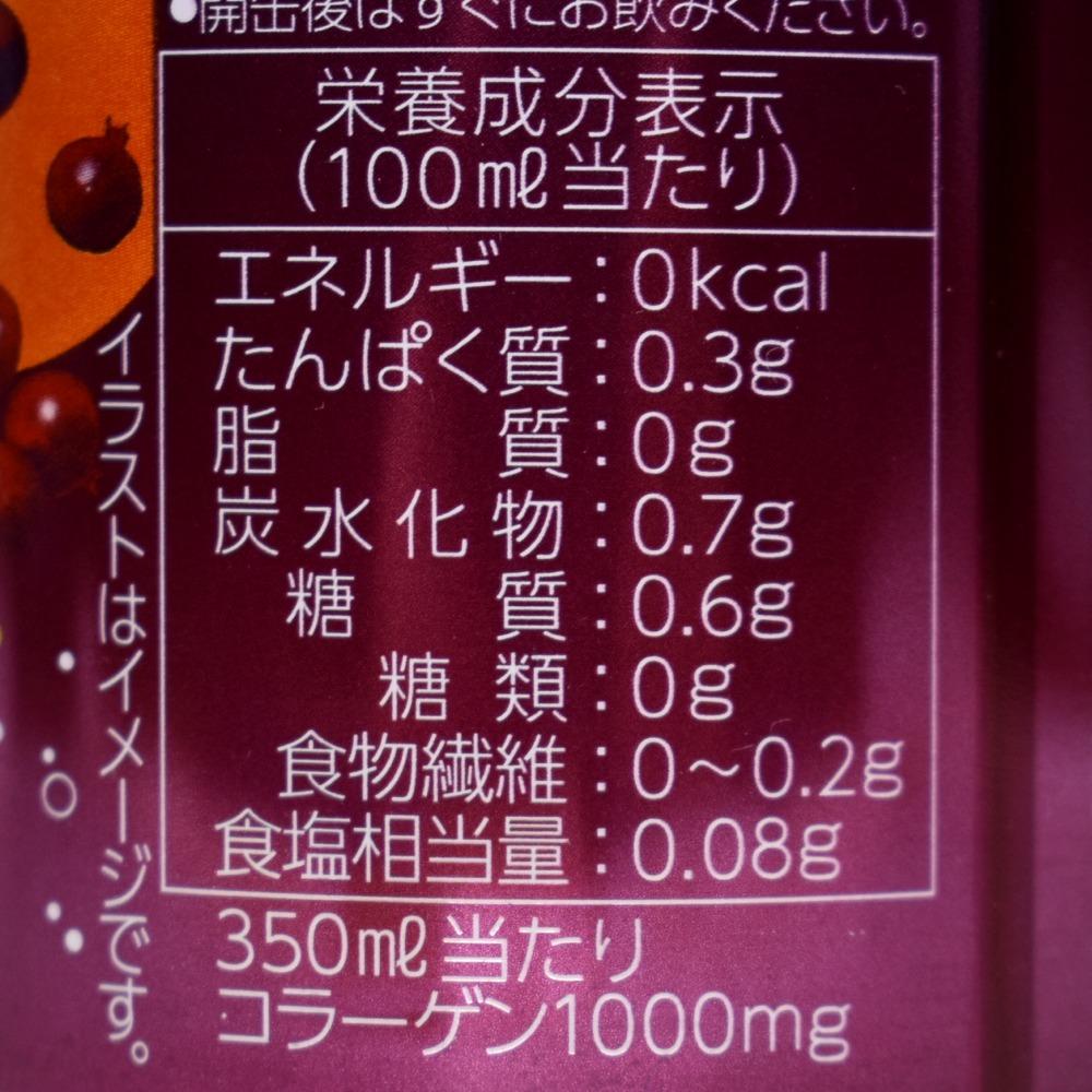 アサヒスタイルバランス カシスオレンジテイストの栄養成分表示