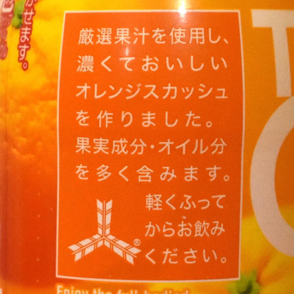三ツ矢特濃オレンジスカッシュ