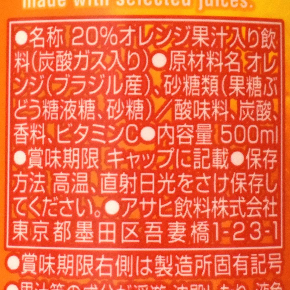 三ツ矢特濃オレンジスカッシュの原材料名