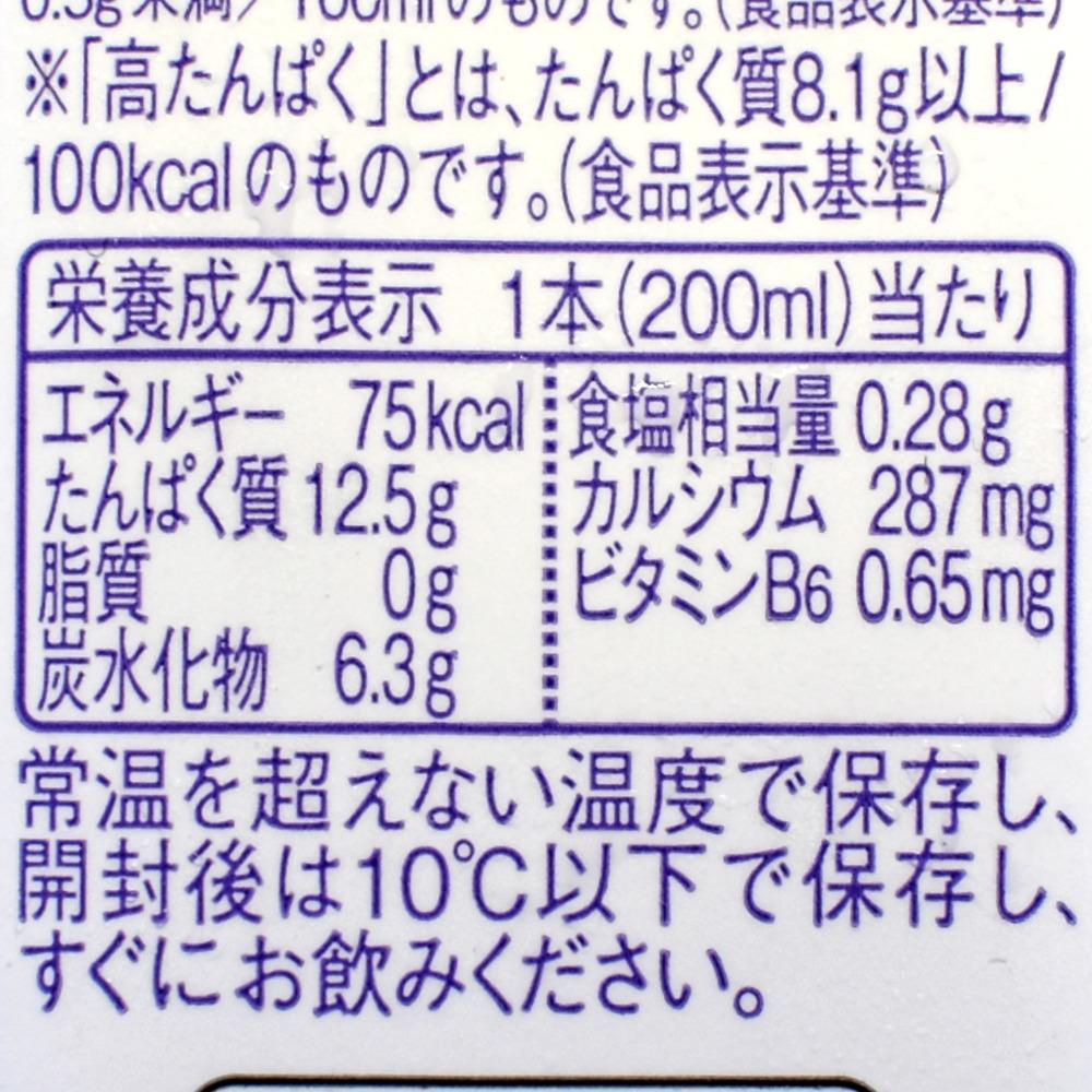 (ザバス)SAVAS for Woman MILK PROTEIN脂肪0+SOY ミルクティー風味の栄養成分表示