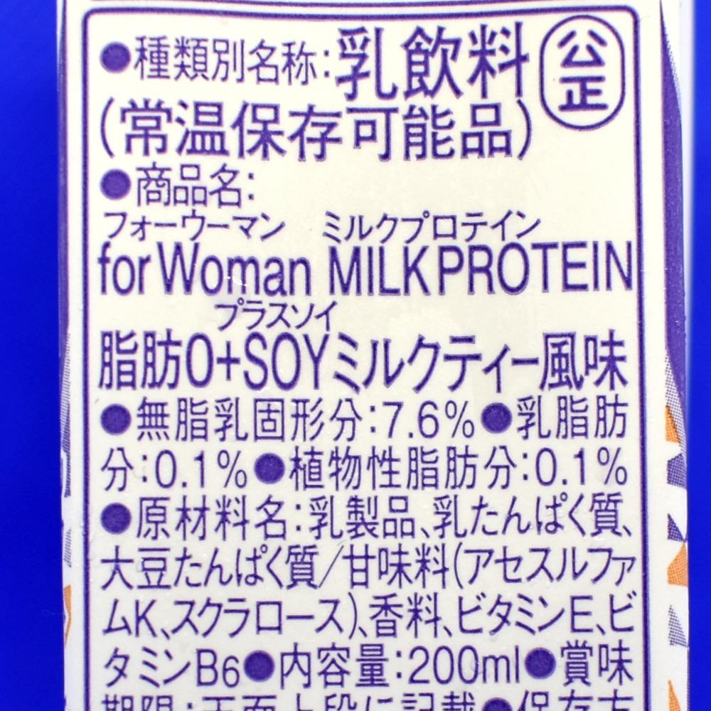 (ザバス)SAVAS for Woman MILK PROTEIN脂肪0+SOY ミルクティー風味の原材料名