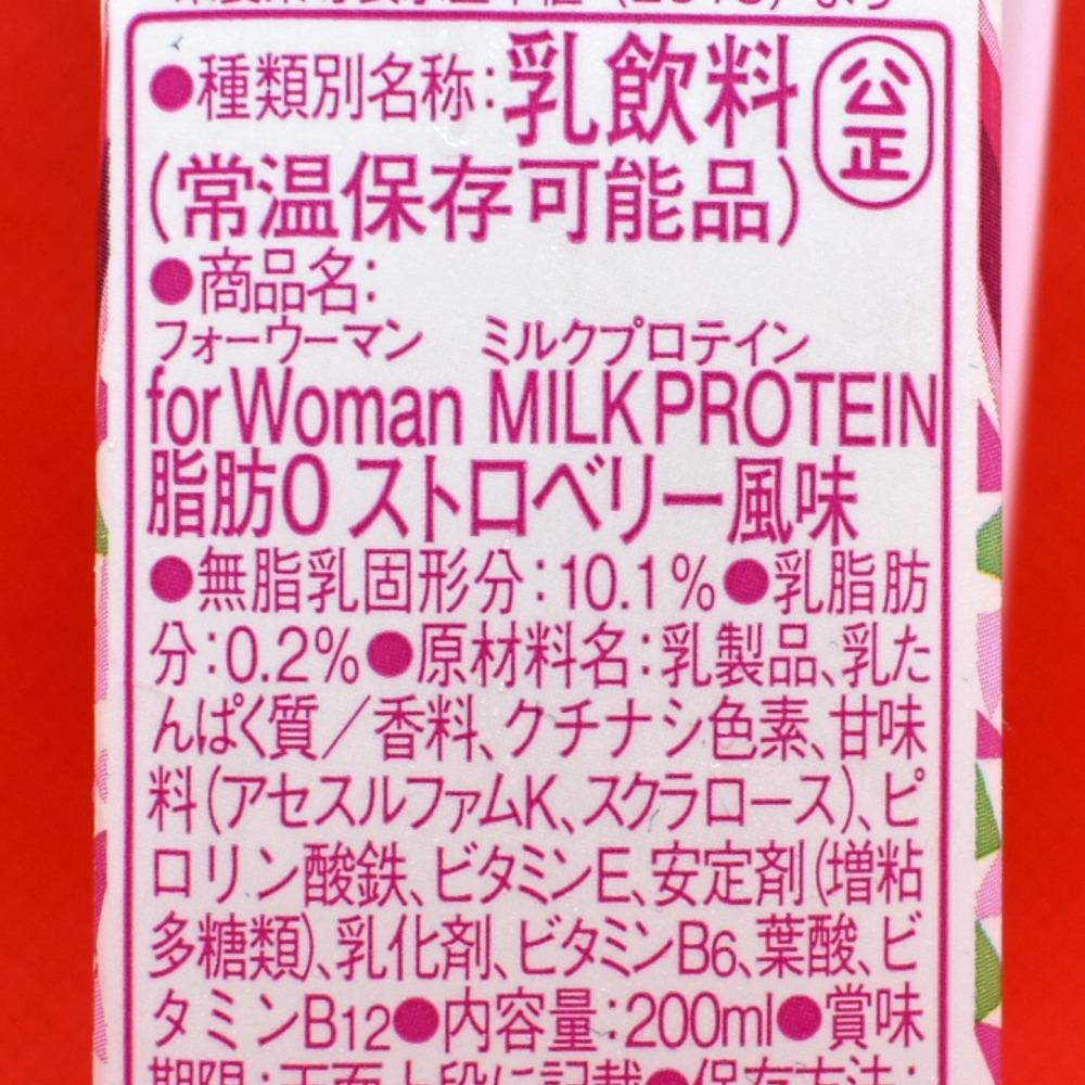 (ザバス)for Woman MILK PROTEIN脂肪0 ストロベリー風味の原材料名