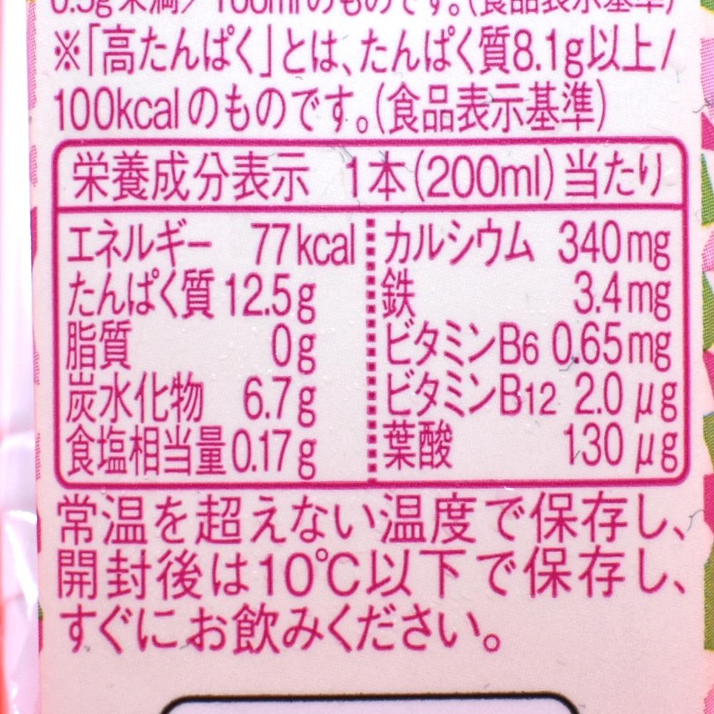 (ザバス)for Woman MILK PROTEIN脂肪0 ストロベリー風味の栄養成分表示