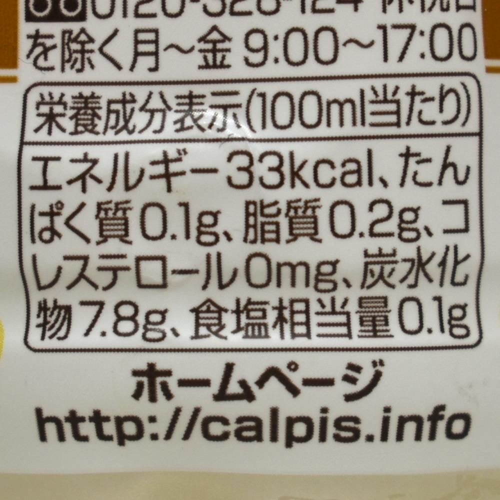 グリーンカルピス(GREEN CALPIS)の栄養成分表示